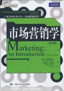 市场营销学