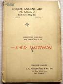 1932年5月12日纽约《北平霍明志藏中国艺术品专拍》—235件达古斋陶瓷玉器青铜器佛像书画等艺术品