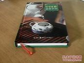 中国茶鉴赏手册-城市格调鉴赏系列(读图时代)作者艾敏签名