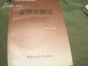 反映论新论――马克思主义反映论及其在现时代的发展 作者签赠本·