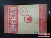 计划经济丛书之九.捷克的五年经济计划(51年初版,印数5000,馆藏)