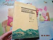 中国西北黄土地区典型岩溶水系统研究
