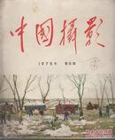 中国摄影  1975年第6期