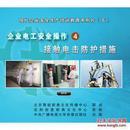 电工安全操作系列4 接触电击防护措施 3DVD