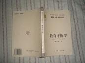 教育评价学(教育科学分支学科丛书)99年1版02年4印(货号:JZ)