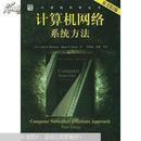 计算机网络:系统方法——计算机科学丛书