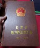 长春市地方性法规汇编(1986-2007)