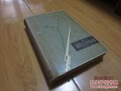 钢铁是怎样炼成的 (1961年初版精装插图本)印300册