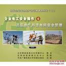 电工安全操作系列6 高压电气与变电所安全管理 2DVD