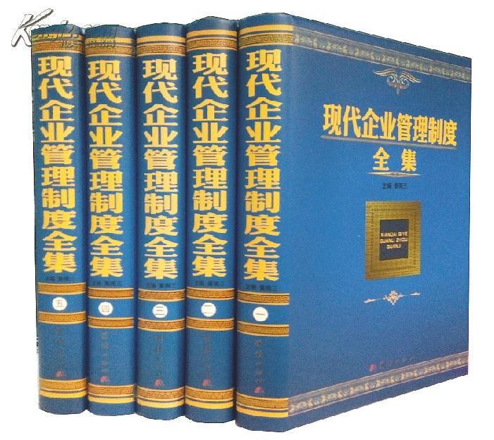 正版包邮 现代企业管理制度全集全5册精装 团结出版社全新正版