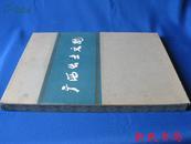"""广西兰州自治区博物馆""""毛笔签赠""""本:  《广西出土文物》(8开布面精装本)带原函套、1978年1版1印、保存很好!!"""