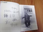 《我的摄影机不撒谎:先锋电影人档案--生于1961-1970》(章明 姜文 贾樟柯 张元 王小帅 等8人的签名)