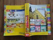 正版书   2014武汉大黄页(工商指南) 大16开 9.5品
