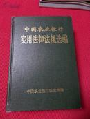中国农业银行实用法律法规选编