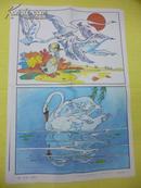 小学语文教学挂图   《丑小鸭》  2