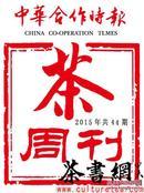 茶书网:《中华合作时报•茶周刊》(2015年全年共44期)