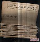 新注四书白话解说【1-13册全】