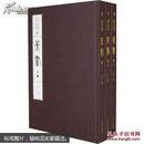 中国书法经典碑帖导临类编.篆书卷.(精装.共3册)