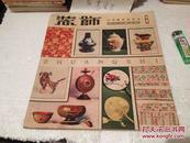 装饰第6期1959年私藏好品