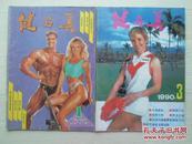 健与美1990年第1.3期