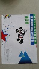 为第11届亚运会集资广州国际艺术交流演出节目单