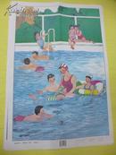 小学语文教学挂图  基础训练9  看图说话·写话 《学游泳》