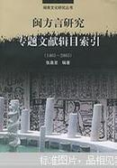 闽方言研究专题文献辑目索引:1403~2003