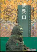 清朝奇案丛书・饕餮口――贪污之王和珅