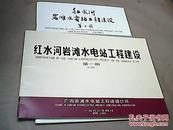 红水河岩滩水电站工程建设.第一、二册.volume1. 2  两本合售