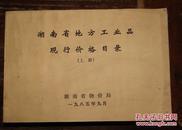 湖南省地方工业品现行价格目录