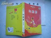 青少年素质教育必读·春蕾卷-------红楼梦(彩色插图本)