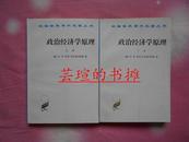 政治经济学原理(上、下册全,1989年5月第1版,97年4月北京第2次印刷,私藏品绝佳)