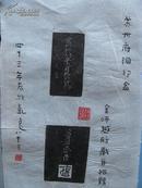 碑帖拓片  编216【小不在意 15】 金越舫藏并印 拓     赠 苏州府铜印盒