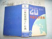 20世纪外国文学辞典( 精 装 本·)