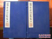 《藕香零拾》【老版刷印、完整無缺、孔網希見】--全2函32冊--繆荃孫輯罕見典籍三十九種而成、玉扣紙精印