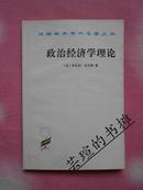 政治经济学理论(郭大力译本,1984年10月第1版,97年8月北京第2次印刷,私藏,品好)