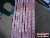 """""""西南联大名师""""丛书全套8册合售:《语言文学大师风采、人类精神的自由反思者、史学大家的风范、中国经济学界的名师、艰苦岁月中的社会学先驱、创造物理教育奇迹的大师、地球奥秘的探索者、中国工科教育的开拓者》"""
