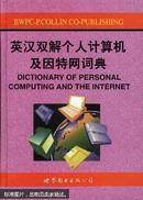 英汉双解个人计算机及因特网词典