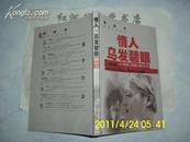 现当代世界文学丛书--情人·乌发碧眼(银灰封面,很少见版本、代售书)