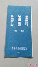 1983年上海芭蕾舞团芭蕾舞专场演出节目单