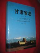 甘肃省志 第三卷 共产党志 下