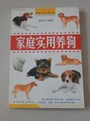 家庭实用养狗 家庭生活百科文丛