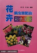 花卉病虫害防治彩色图说