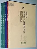 第四届世界华人收藏家大会文献之一.二.三+《第三届世界华人收藏家大会会刊》5本和售