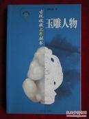 玉雕人物(古玩收藏上手丛书)
