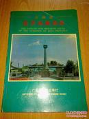 吉林省经济纵横图册