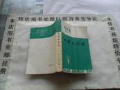 世界现代史  大32开    602页    平装 非馆藏    免邮挂费