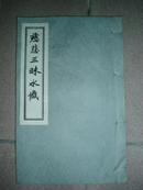 慈悲三昧水忏(16开线装影印版)