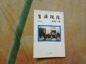 日文原版 生涯现役  10品未阅全新