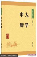 大学·中庸 中华经典藏书